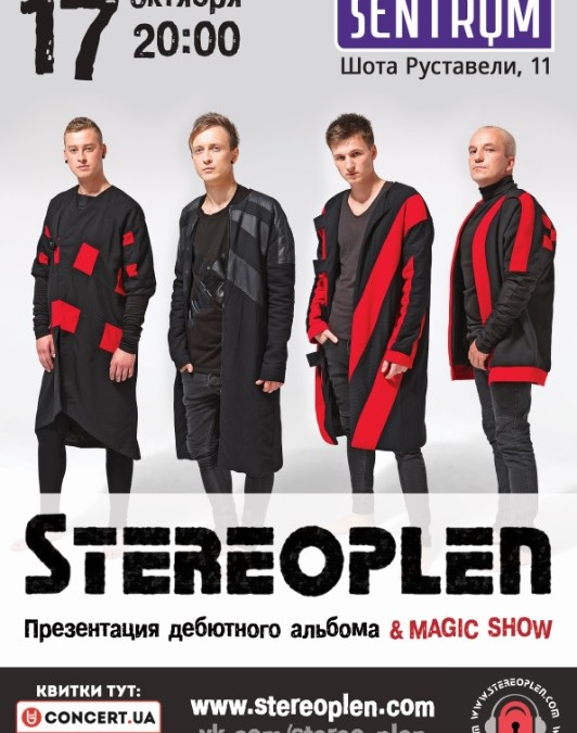 STEREOPLEN: презентация альбома + magic show