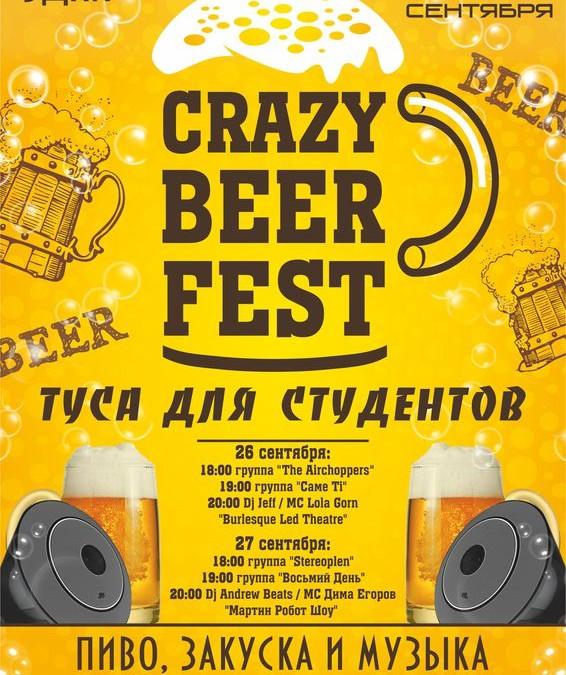 «CRAZY BEER FEST»