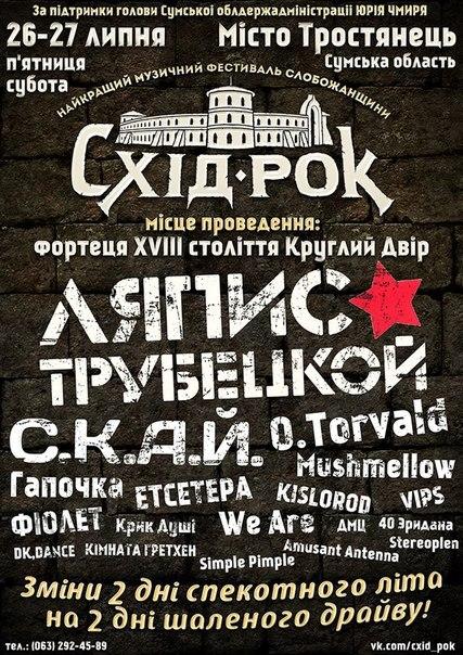 Фестиваль «СХИД-РОК»