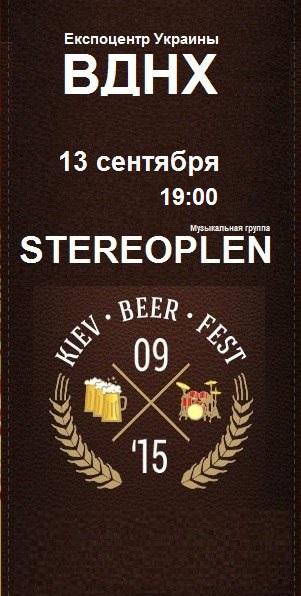 13 сентября 2015 г. Фестиваль «BEER FEST 15»
